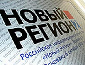 Новый Регион | Последние новости Украины и России