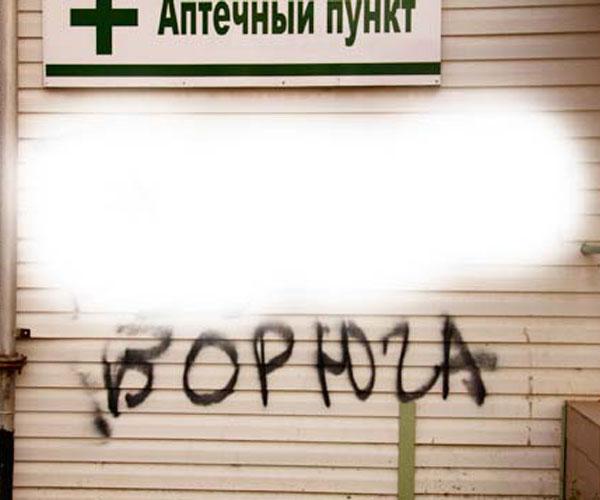 ����� ������: ��� ������ ��� �������� ����? � �������� ������������ ������������� ��������� ����� � 2012 (����)