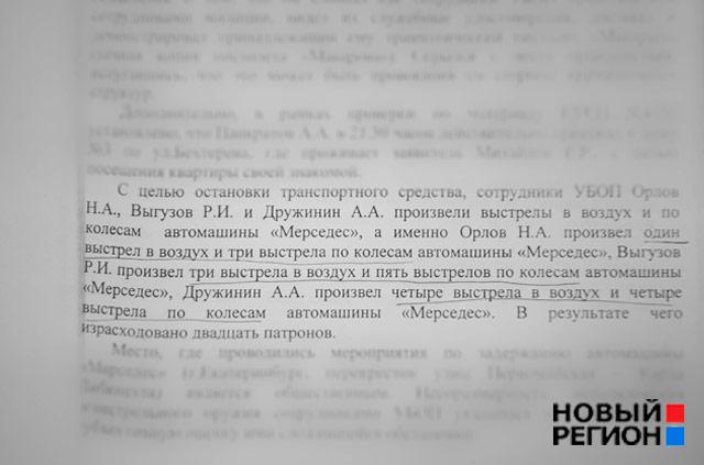 Екатеринбург - Новый Регион