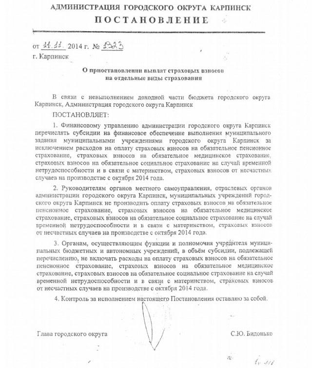 Екатеринбург - Новый Регион»