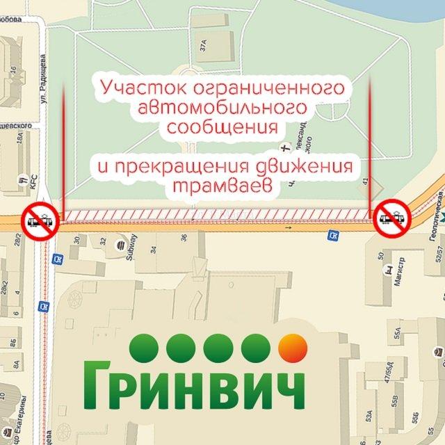 Регион – Екатеринбург»