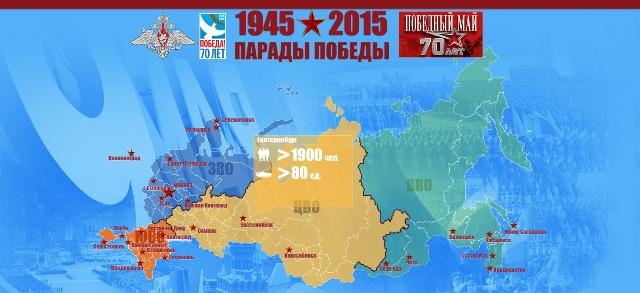 Карта парадов Победы на сайте