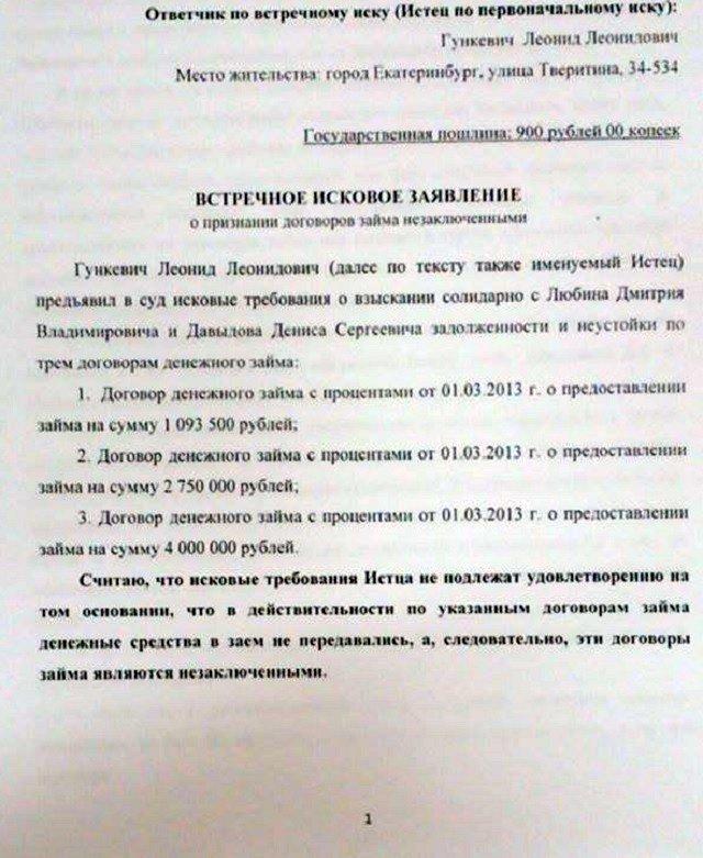 Новый Регион: Председателя ''Деловой России'' обвинили в нелегальной торговле квотами на трудовых мигрантов (ДОКУМЕНТЫ)