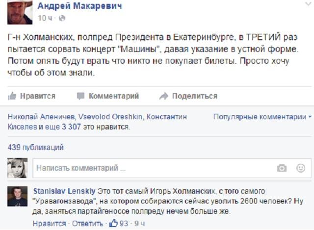 Холманских недавал никаких распоряжений оботмене концерта Макаревича вЕк ...