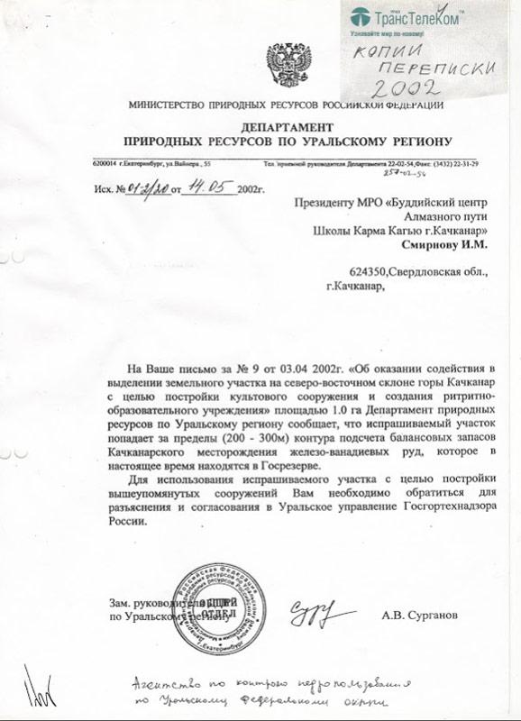 Новый Регион: ЕВРАЗ и буддисты спорят из-за границ месторождения руды на горе Качканар (ДОКУМЕНТ)