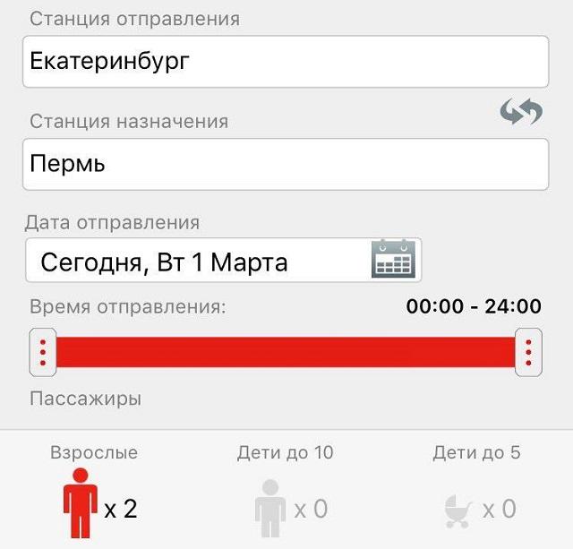 Компания «РЖД» начала торговать билеты через мобильное приложение