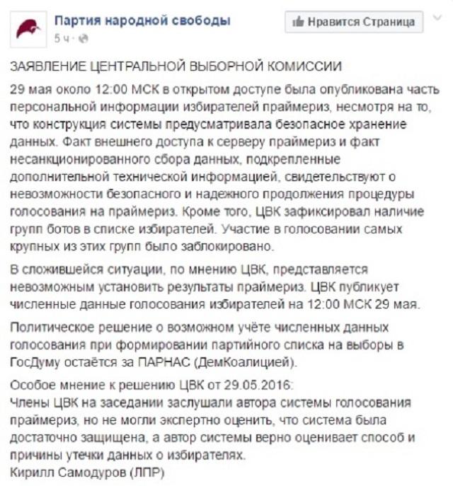 Навальный извинился после утечки персональных данных приверженцев ПАРНАС