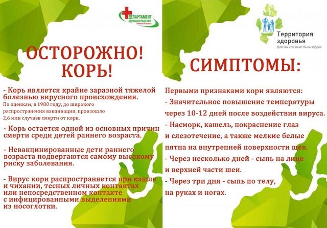 Полицейские и медики заставляют екатеринбуржцев сделать прививку откори