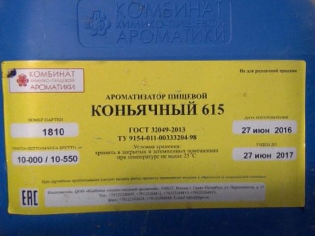 Чекисты иполицейские отыскали подпольный алкогольный завод наУрале