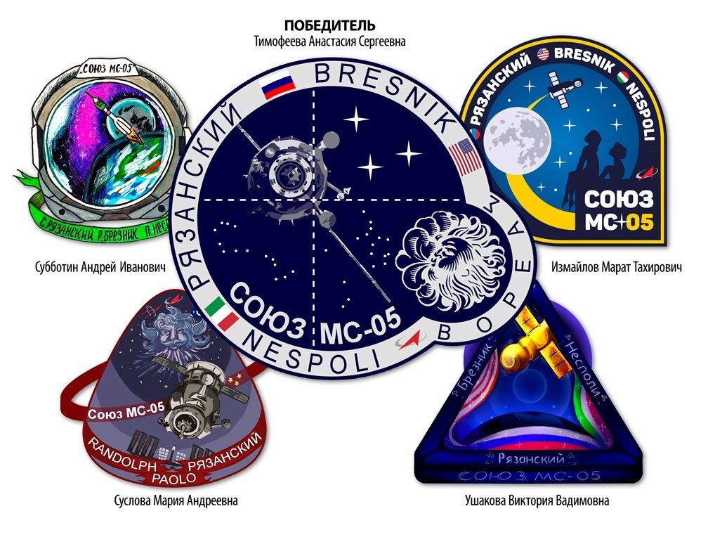 Рисунок екатеринбурженки будет эмблемой экспедиции корабля «Союз МС-05» наМКС