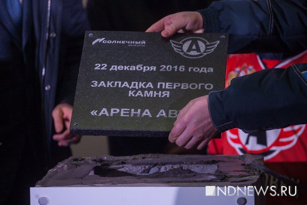 ВЕкатеринбурге заложен 1-ый камень воснование «Авто арены»