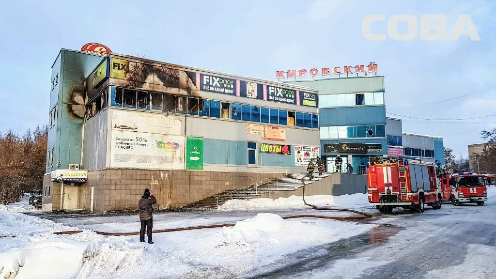 Торговый центр наплощади 300 квадратных метров горел вЕкатеринбурге