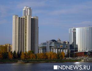 Свердловская область просела в рейтинге устойчивости регионов