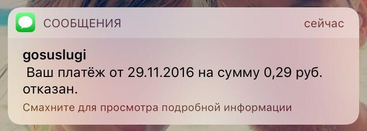 Новый День: Екатеринбуржцы жалуются на сбои на портале ''Госуслуги'' (СКРИНЫ)